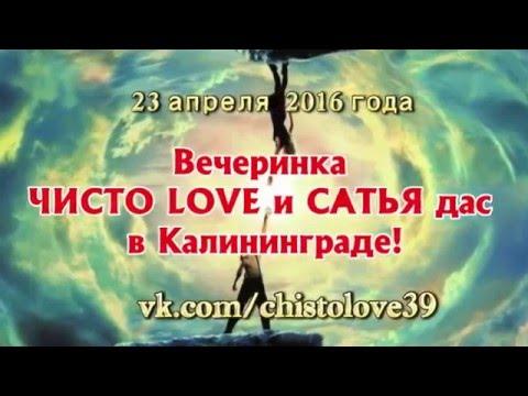знакомства в калтнинграде