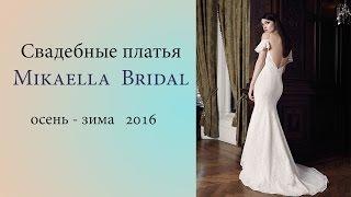 Свадебные платья Mikaella Bridal осень - зима 2016