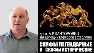 """А.Р.Канторович """"Скифы легендарные и скифы исторические"""""""