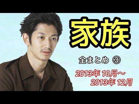 【アルピーANN】家族 全まとめ③(2013年10月~12月)