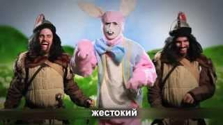 Великие Реп Битвы Истории Пасхальный кролик против Чингисхана на русском.