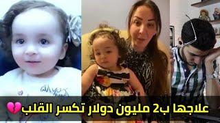 الطفلة العراقية لافين حاكم  دبي يتكفل بعلاجها| شوفو شلون ناشدته