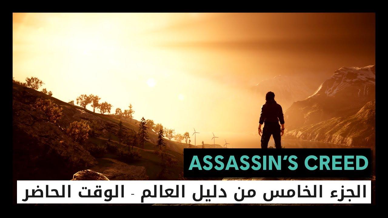 Assassin's Creed الجزء الخامس من دليل العالم - الوقت الحاضر