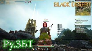 Metalrus - Ру.ЗБТ. Black Desert Online. Часть 10.  Тёмная Башня и лошадка! [18+]