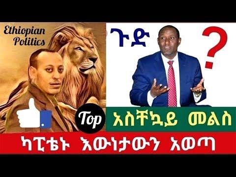 Ethiopia – መቶ አለቃ ማስረሻ ካፒቴኑ እውነታውን ሰሞኑን የተፈስጠረውን አደባባይ አወጣው አስቸኳይ መልስ