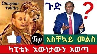 Ethiopia - መቶ አለቃ ማስረሻ ካፒቴኑ እውነታውን ሰሞኑን የተፈስጠረውን አደባባይ አወጣው አስቸኳይ መልስ