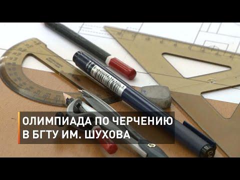 Олимпиада по черчению в БГТУ им. Шухова