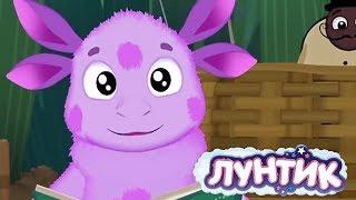 Лунтик | Любимые серии Лунтик 💛💚🧡 Сборник мультфильмов для детей