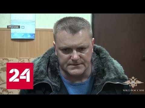 В Москве поймали серийного отравителя - Россия 24