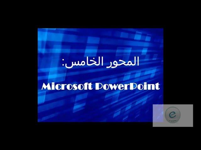 18 MS PowerPoint : Onglet Révision : Commentaire Et Comparer