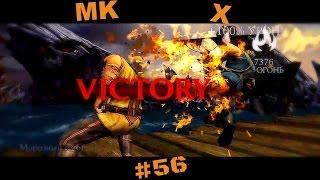 Mortal Kombat X Mobile - Саб - Зиро Холодная война vs Отряда Холодной войны. (испытание).#56