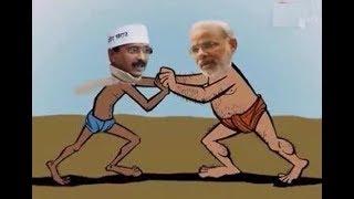 Rinkiya ke papa..{ modi jee v/s kejriwal fight }😎😎👍👍👍