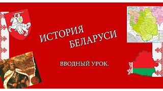 ЦТ по Истории Беларуси ( Вводный урок ) - КУХНЯ СТУДЕНТА . ЦТ 2019