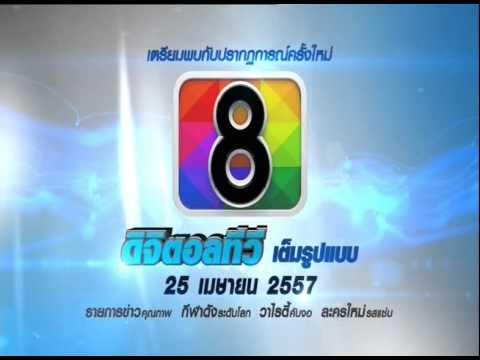 ทดสอบ ช่อง 8 RS บอลโลก ฟรีทีวีแห่งชาติ เสาอากาศ ทีวีดิจิตอล