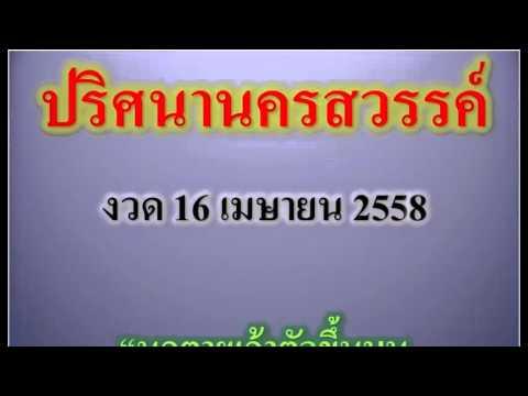 เลขเด็ดงวดนี้ ปริศนานครสวรรค์ 16/04/58
