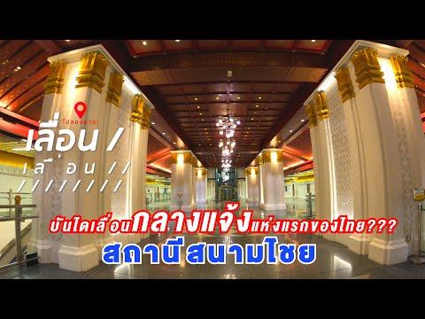 EP4 #เลื่อนเลื่อน#escalatorrun#mrtblueline#บันไดเลื่อน กลางแจ้งงงแห่งแรกของไทย???