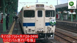 キハ58系 リバイバル急行「弓張」に乗る(博多⇒佐世保)2008年秋 JR Express Yumihari