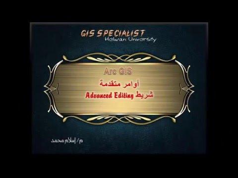 أوامر متقدمة بشريط Advanced Editing   Arc GIS