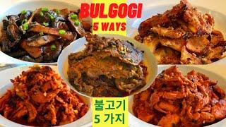 Korean Bulgogi 5 Ways: Beef, Chicken, Pork &amp MushroomVegan Recipe + Lettuce Wraps Korean BBQ 불고기