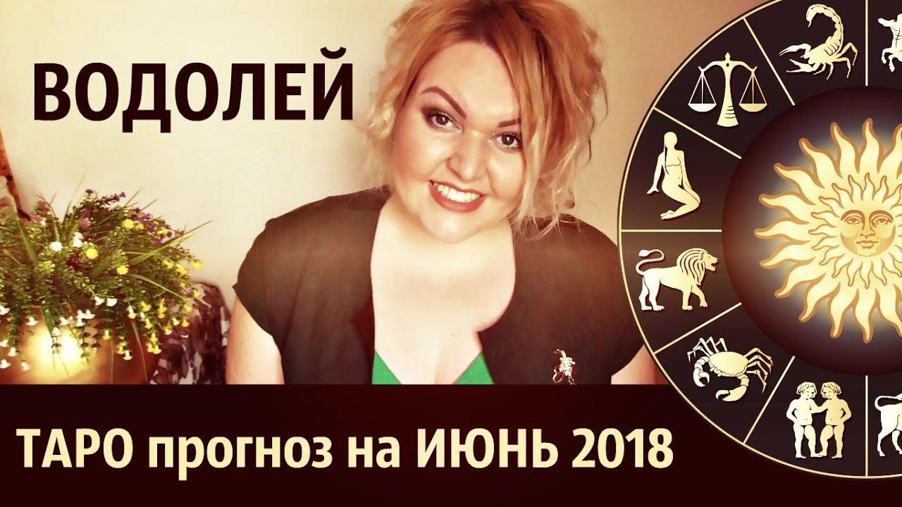 ВОДОЛЕЙ ТАРО — ПРОГНОЗ на ИЮНЬ 2018 года. Онлайн гадание.