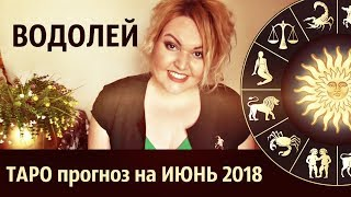 ВОДОЛЕЙ ТАРО - ПРОГНОЗ на ИЮНЬ 2018 года. Онлайн гадание.