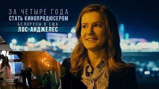Белорусы в США (Лос-Анджелес): стать кинопродюсером за 4 года