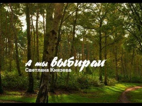 Светлана Князева - А ты выбирай | Христианские Песни
