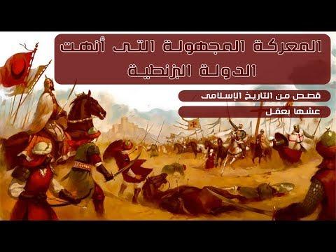 المعركة المجهولة التي أنهت الوجود البيزنطي في المشرق | قصص من التاريخ الإسلامى