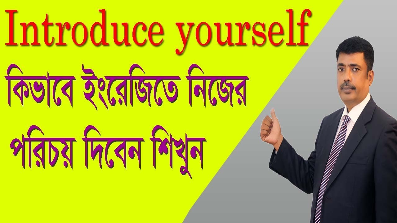 Download Introduce yourself in English by Shimul sir