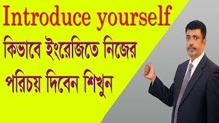 Introduce yourself in English by Shimul sir thumbnail