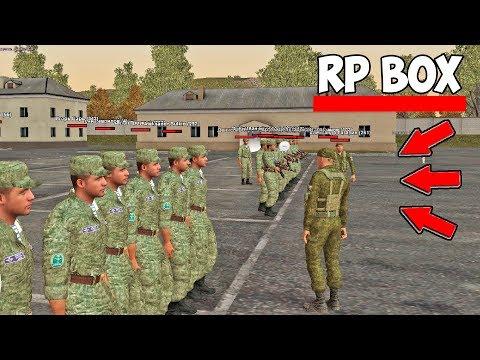 rp box ru