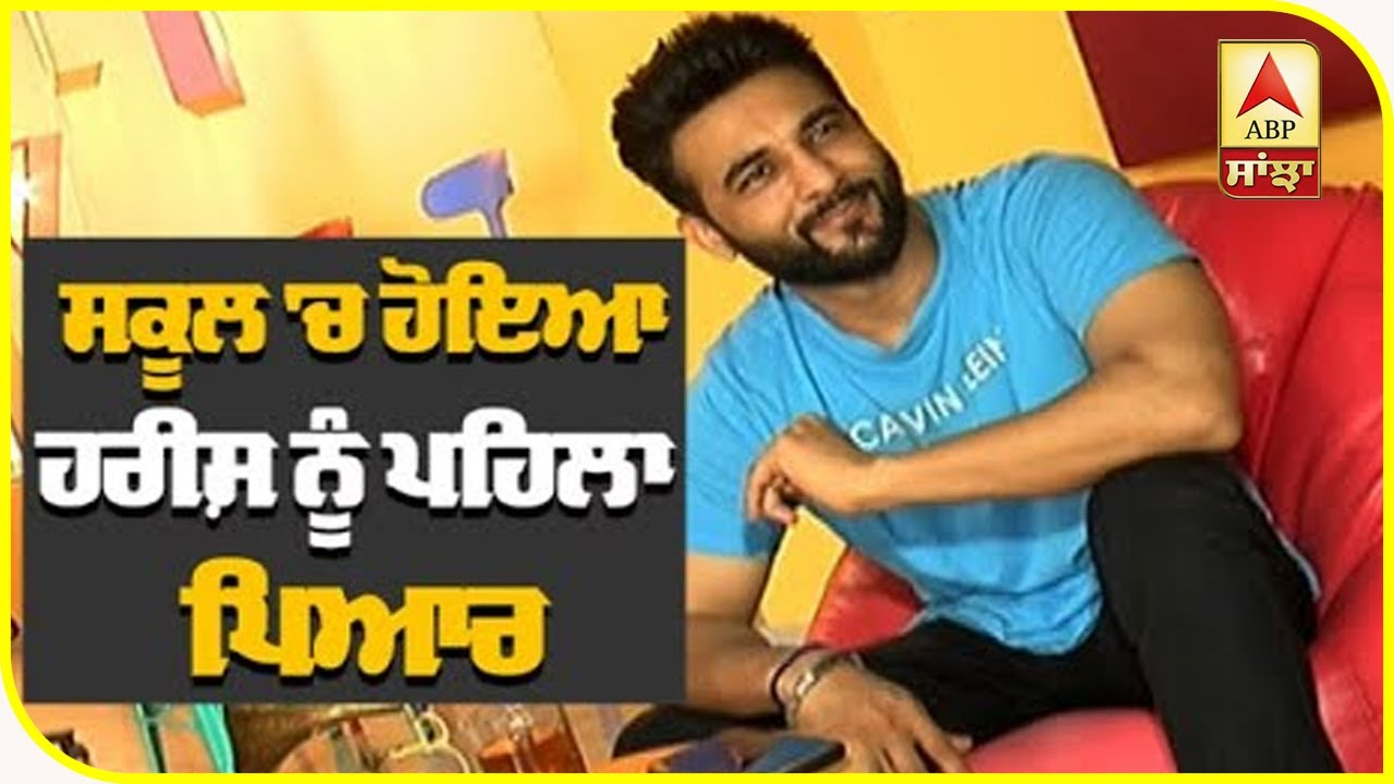 Harish Verma Talks About His First love | Dila Mereya | Yaar Anmulle |Jatt Tinka | ABP Sanjha