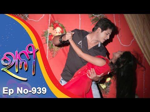 Ranee | Full Ep 939 | 14th June 2018 | Odia Serial - TarangTV