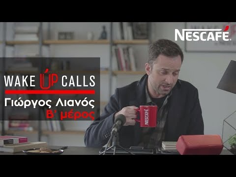 Nescafé Wake Up Calls - Γιώργος Λιανός (B' μέρος) | NESCAFÉ Greece