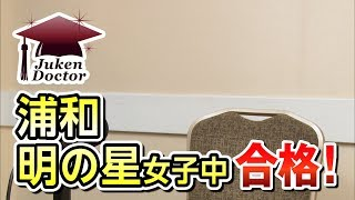 浦和明の星女子中学校 合格!【合格者インタビュー 2019年】 受験ドクター