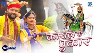 KOYAL RI PUKAR बाबा रामदेवजी का नया भजन | HD VIDEO | New Rajasthani Song | RDC Rajasthani