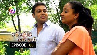Monara Kadadaasi Episode 60 || මොණර කඩදාසි | සතියේ දිනවල රාත්රී 10.00 ට ස්වර්ණවාහිනී බලන්න... Thumbnail