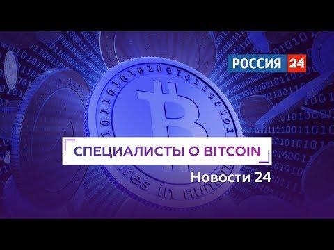 bitkoin-novosti-segodnya