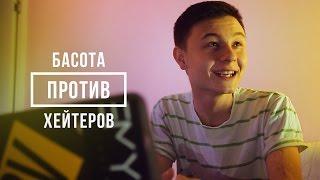 БАСОТА ПРОТИВ ХЕЙТЕРОВ #vsrap