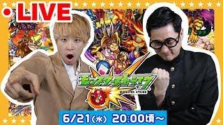 【モンストLIVE】2時間たっぷり生放送!視聴者とマルチプレイ!【GameMarket】
