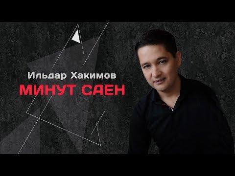 "Ильдар Хакимов - ""Минут саен"" | Новинка"
