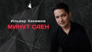 Ильдар Хакимов - \