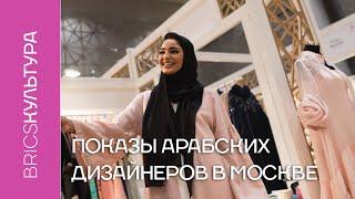 Показы арабских дизайнеров в Москве