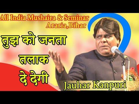 Jauhar Kanpuri,Araria,Bihar,All India Mushaira & Seminar,On 04 January 2018.