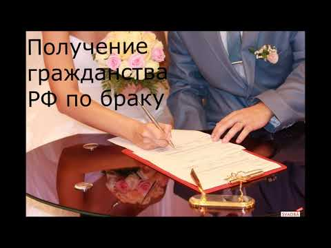 Получение гражданства РФ по браку