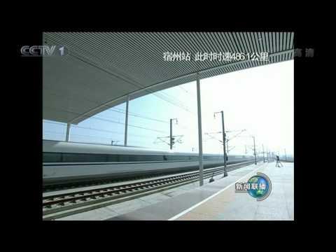 京沪高铁 和谐号 CRH380A 486.1km/h [HD]