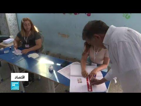 في مكاتب الاقتراع.. تحسين الوضع الاقتصادي كان أولوية العديد من الناخبين التونسيين  - نشر قبل 17 ساعة
