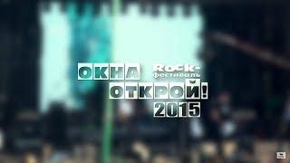 Ангел НеБес Окна Открой 2015(Запись телеканала Теледом (http://teledom.tv/) Выступление на фестивале