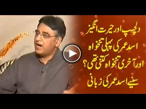 Asad Umar( PTI) History from Career to Politics