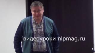 DHE NHR тренинг Михаила Пелехатого. НЛП уроки